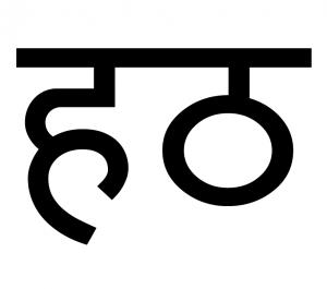 Hatha; Yoga; Leiderdorp; Leyhof
